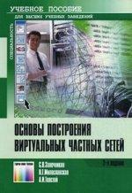 Основы построения виртуальных частных сетей. Учеб. пособие для вузов. 2-е изд., стереотипное