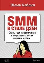 SMM в стиле дзен. Cтань гуру продвижения в социальных сетях и новых медиа!