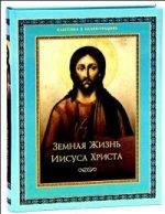 Олма.ПИ.Земная жизнь Иисуса Христа(нов)