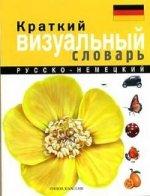 ВизСл.Краткий русско-немецкий визуальный словарь
