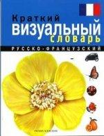 ВизСл.Краткий русско-французский визуальный словарь