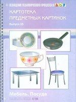Картотека предм. картинок Вып. 16 Мебель