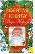 Скачать Золотая книга Деда Мороза  кирпич бесплатно
