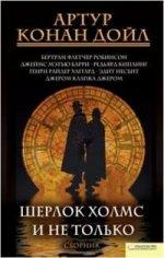 Шерлок Холмс и не только. Сборник / Дойл А.К. и др