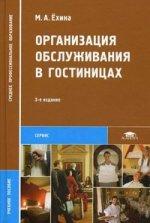 Организация обслуживания в гостиницах: учебное пособие. 3-е изд., стер