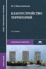 Благоустройство территорий. Учебное пособие. 5-е изд