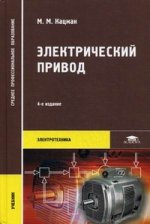 Электрический привод. Учебник.  4-е изд