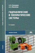 Гидравлические и пневматические системы. Учебник. 6-е изд