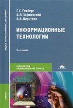 Информационные технологии. Учебник. 6-е изд