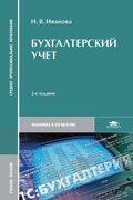 Бухгалтерский учет. Учебное пособие. 6-е изд., перераб. и доп