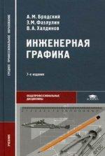 Инженерная графика (металлообработка). Учебник. 7-е изд