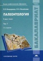 Палеонтология: В 2 т. Т. 1: учебник. 3-е изд., перераб. и доп