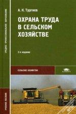 Охрана труда в сельском хозяйстве : учебное пособие. 2-е изд., стер