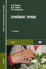 Семейное право. Учебник. 7-е изд
