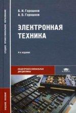 Электронная техника. Учебное пособие. 4-е изд