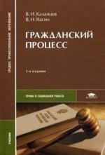 Гражданский процесс. Учебник. 5-е изд