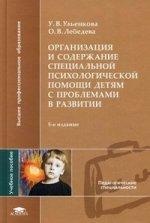 Организация и содержание специальной психологической помощи детям с проблемами в развитии(изд:5)