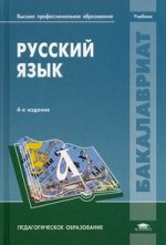 Русский язык: учебник. 4-е изд.,перераб
