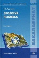 Экология человека: учебник. 6-е изд., перераб. и доп
