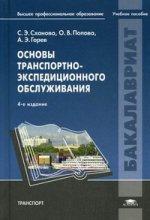 Основы транспортно-экспедиционного обслуживания: Учебное пособие. 4-е изд.,перераб
