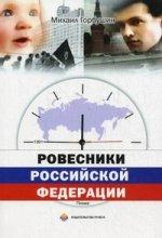 Скачать Ровесники Российской Федерации  Поэма бесплатно