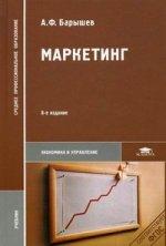 Маркетинг: Учебник. 8-е изд., испр