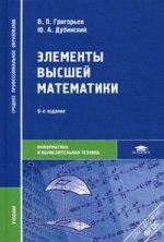 Элементы высшей математики: Учебник. 6-е изд