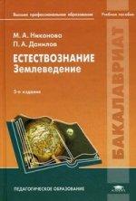 Естествознание. Землеведение: Учебное пособие. 5-е изд., перераб. и доп