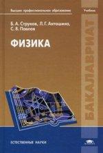 Скачать Физика  Учебник бесплатно