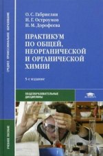 Практикум по общей, неорганической и органической химии: учебное пособие. 5-е изд., стер