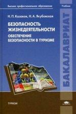 Безопасность жизнедеятельности. Обеспечение безопасности в туризме: Учебник