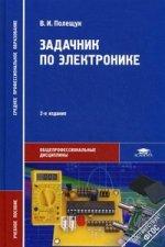 Задачник по электронике(изд:2)
