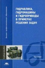 Гидравлика, гидромашины и гидроприводы в примерах: учебное пособие