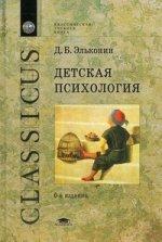 Детская психология. 6-е изд., стер