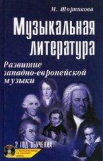 Музыкальная литература. Развитие западно-европейской музыки: 2 год обучения. 15-е изд. + CD