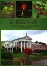 Ботанические сады в современном мире