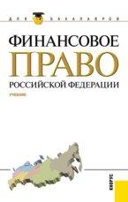 Финансовое право Российской Федерации.Уч. для бакалавров