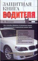 Защитная книга водителя ( Владислав Волгин  )