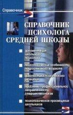 Справочник психолога средней школы. 7-е изд