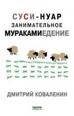 Скачать Суси-нуар. Занимательное муракамиедение бесплатно Дмитрий Коваленин