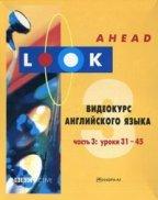 Look Ahead 3. Видеокурс английского языка. В 4-х частях. Часть 3: Уроки 31-45. Самоучитель английского языка + CD (MP3) + 2 DVD