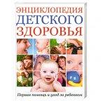 Энциклопедия детского здоровья. Первая помощь детям и уход за ребенком