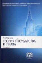 Теория государства и права: учебник. 2-е изд., перераб. и доп