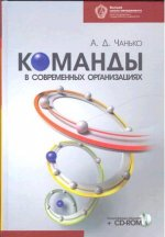 Команды в современных организациях (+ CD)