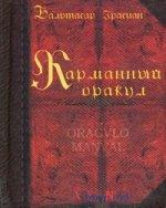 Карманный оракул. 2-е изд. (Карм.форм.)