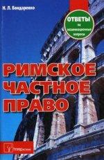 Римское частное право. Ответы на экзаменационные вопросы. 5-е изд