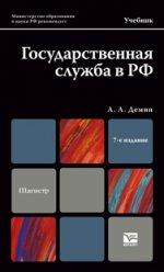 Государственная служба в рф 7-е изд., пер. и доп. учебник для магистров