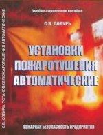 Установки пожаротушения автоматические: 6-е переиздание учебно-справочного пособия