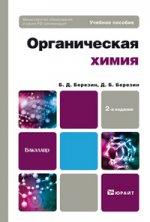 Органическая химия 2-е изд. учебное пособие для бакалавров