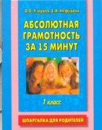 Абсолютная грамотность за 15 минут. 1 класс